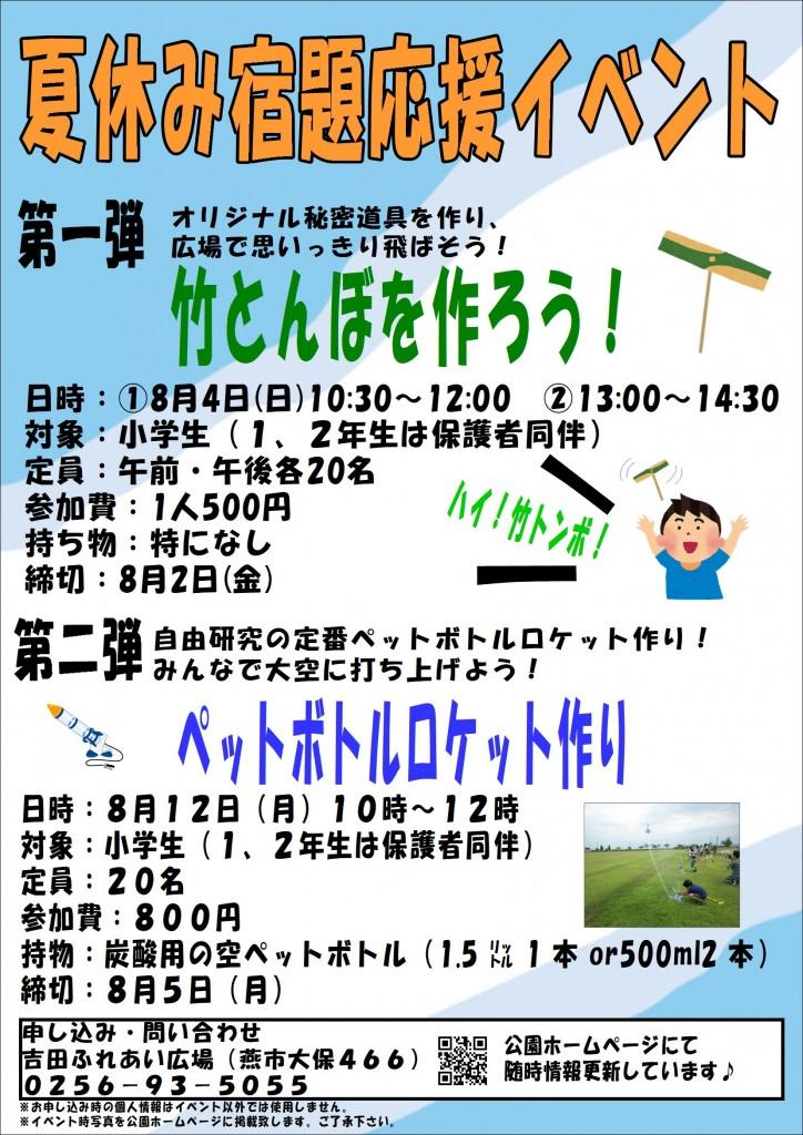 yoshida-summer