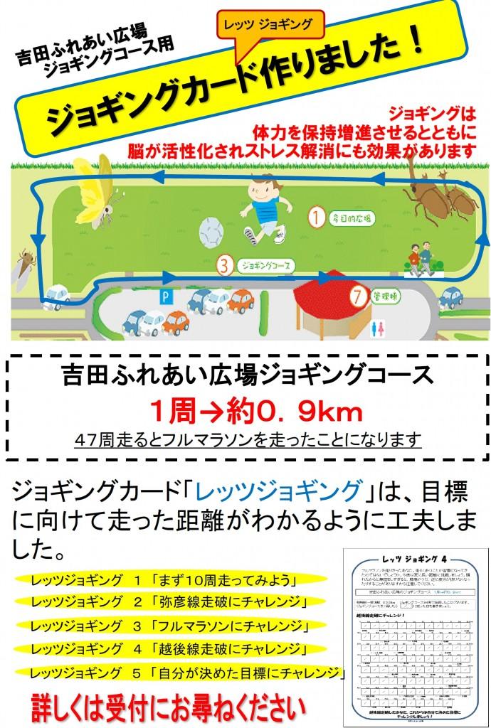 jogcard